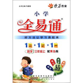 PRIMARY ETS third grade math with Qingdao version(Chinese Edition)