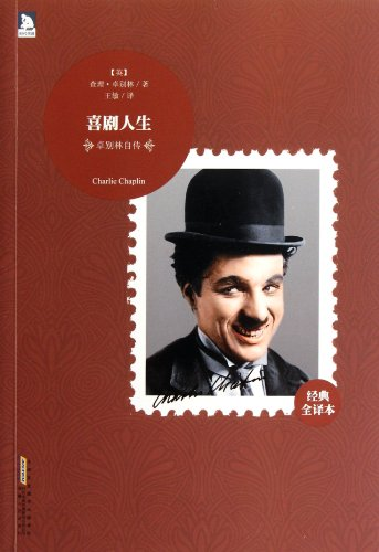 9787212047856: Charlie Chaplin: My Autobiography (Chinese Edition)