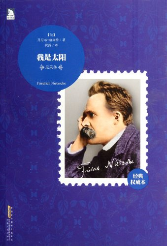 9787212047863: I am the Sun - the Bibliography of Nietzsche (Chinese Edition)