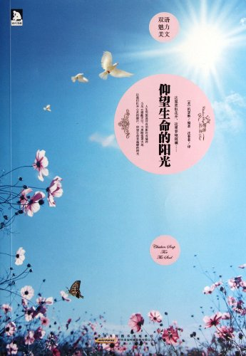 Sunshine of Life (Chinese Edition): kai se lin