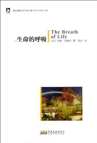 Breath of Life(Chinese Edition): MEI ) YUE HAN BA LE SI
