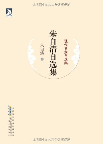 9787212052201: Collection of Zhu Zi Qing's Works (Chinese Edition)