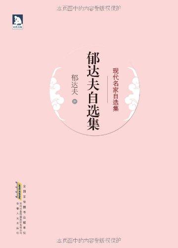 Yu Dafu zixuanji(Chinese Edition): YU DA FU