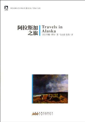 Alaska trip(Chinese Edition): MEI ) MIAO ER