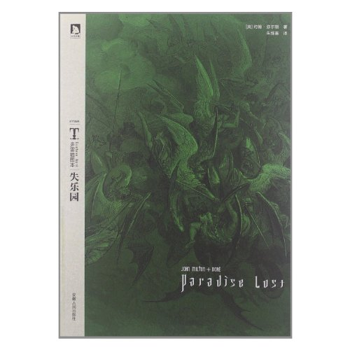 9787212052843: Paradise Lost (Chinese Edition)