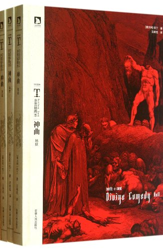 Divine Comedy (Dore Illustrated) (Hell + paradise + net sector) (Set of 3)(Chinese Edition): YI DA ...