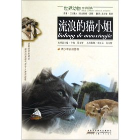 World Organization for Animal literary classic: stray cat lady(Chinese Edition): JIA ) OU NEI SI TE...