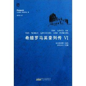 Greek and Roman hero Biographies (6)(Chinese Edition): GU XI LA ) PU LU TA KE