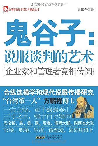 Guiguzi : to convince the art of negotiation(Chinese Edition): FANG PENG CHENG