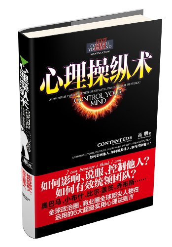 Books 9787212059309 Genuine psychological manipulation technique(Chinese Edition): GAO PENG