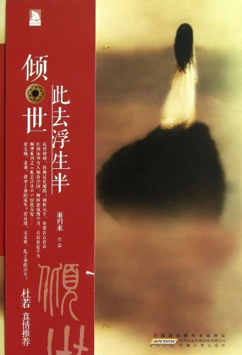 9787212059620: Fall For You(Life Is Half Spent) (Chinese Edition)