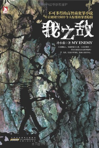 The enemy(Chinese Edition): LENG XIAO ZHANG