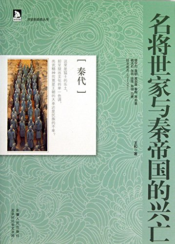 9787212065102: Historical series creators : famous family and the rise and fall of the Qin Empire(Chinese Edition)