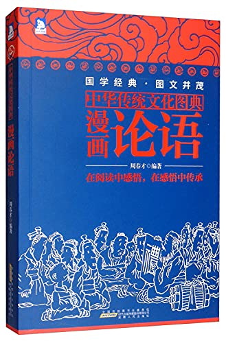 9787212065461: Comics of The Analects of Confucius