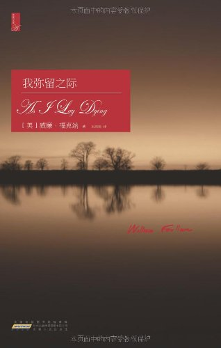 9787212065515: As I Lay Dying (Chinese Edition)