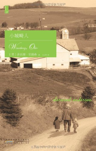12-1 ] [ Mall genuine F01]: Winesburg. Ohio 9787212065522(Chinese Edition): SHE WU DE ? AN DE SEN