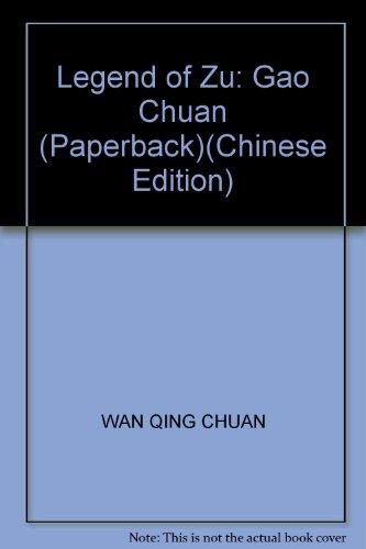 9787213032486: Legend of Zu: Gao Chuan (Paperback)