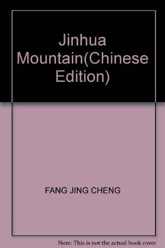 Jinhua Mountain(Chinese Edition): FANG JING CHENG
