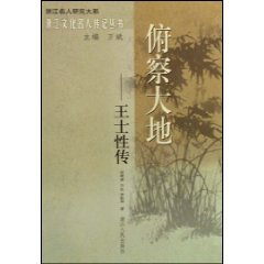 Down at the earth - Wang Shi Chuan(Chinese Edition): BU XIANG