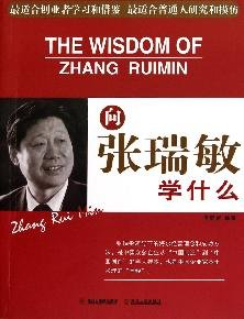 9787213044090: The Wisdom of Zhang Ruimin (Chinese Edition)