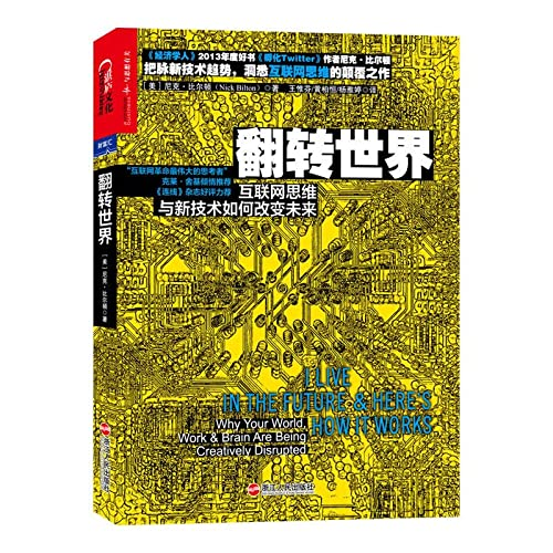 9787213045141: I Live in the Future & Heres How It Works(Chinese Edition)