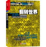 9787213045141: I Live in the Future & Here's How It Works:why Your World,work,and Brain Are Being Creatively Disrupted(chinese Edition)