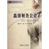 Advanced Financial Accounting textbooks focus on higher education in Zhejiang Province(Chinese ...