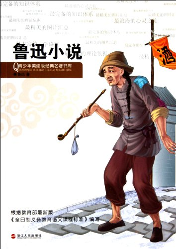 Novels from Luxun--Colored Classics Libraryfor Teenagers (Chinese: Lu Xun