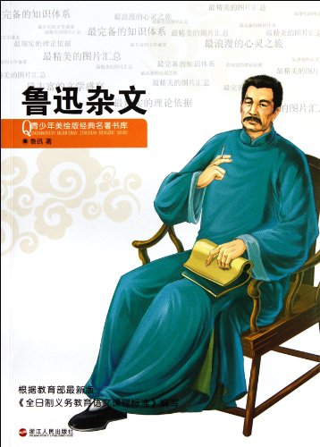 Essays from Luxun--Colored Classics Libraryfor Teenagers (Chinese: Lu Xun