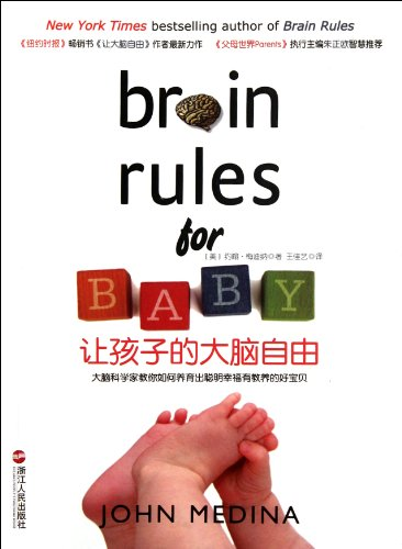 9787213048722: Brain Rules for Baby (Chinese Edition)
