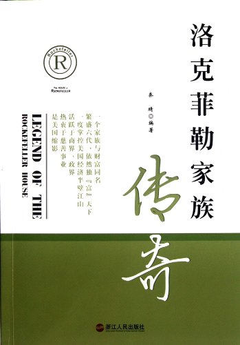 9787213048913: Legend of Rockefeller Family (Chinese Edition)