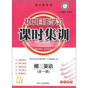 9787213049217: The junior high school independent study class training: the early 3 English (all 1) (Student Book) (Zhejiang dedicated)(Chinese Edition)