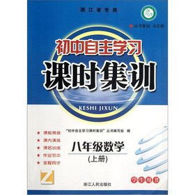 9787213049392: Autonomous learning lesson training of the junior high school: Grade 8 Mathematics (Vol.1) (Student Book Z Zhejiang Province dedicated)(Chinese Edition)