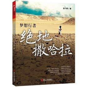 Jedi Sahara(Chinese Edition): JIN FEI BAO