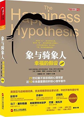Cham Lu cultural heart horizon: Like riding Elephant Man (Updated)(Chinese Edition): QIAO NA SEN ? ...