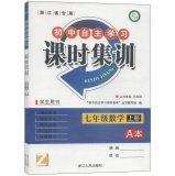 Junior independent study class training: seven grade: CHU ZHONG ZI