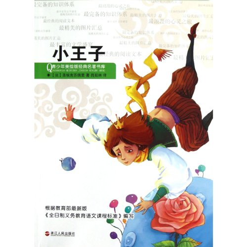 9787213052224: The Little Prince (Chinese Edition)