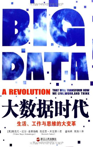 9787213052545: Big Data:A Revolution That Will Transform How We Live, Work, and Think (Chinese Edition)