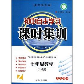 The lesson training series junior high school: CHU ZHONG ZI