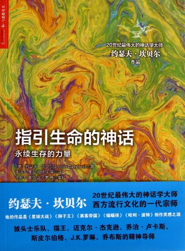 9787213055362: Myths to Live By (Chinese Edition)