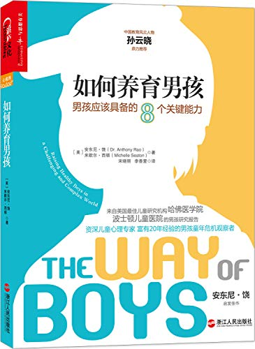 9787213060052: The Way of Boys(Chinese Edition)