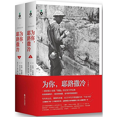 O Jerusalem! (Chinese Edition): Larry Collins