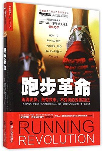9787213068560: Running Revolution (Chinese Edition)