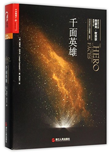 9787213069475: The Hero with a Thousand Faces (Chinese Edition)