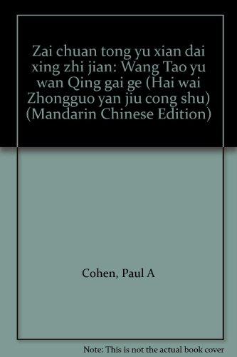 Zai chuan tong yu xian dai xing: Cohen, Paul A