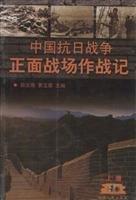 Chinese Anti-Japanese War battlefield positive note (Vol.2)(Chinese Edition): GUO RU HUN