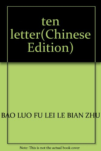 ten letter(Chinese Edition): BAO LUO FU