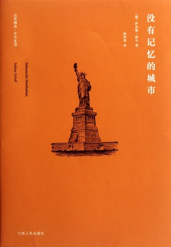 9787214054791: the City Without Menory (Chinese Edition)