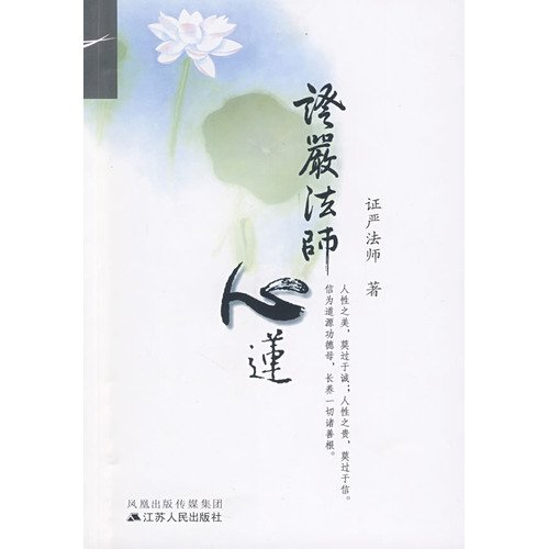 9787214057853: Heart Master Cheng Yen Lin (Paperback)(Chinese Edition)