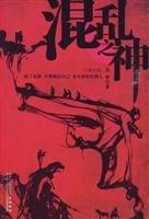 chaos God [Paperback]: LV ZHENG